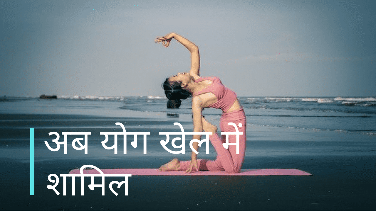 Yoga As Competitive Sport